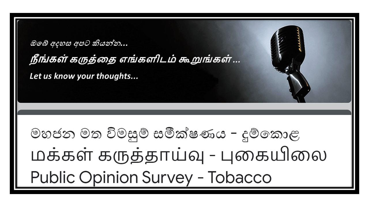Tobacco123